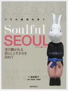 ソウルフル★ソウル ソウル城郭を歩く 受け継がれる暮らしと生き方を訪ねて