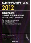 脳血管内治療の進歩 2012 脳血管内治療−技術と機器の最新情報
