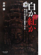 白か紅か 近史アジア黄・白・紅漂流記最終篇(第三幕)
