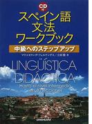 スペイン語文法ワークブック 中級へのステップアップ