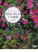 完全オーガニックバラ栽培 簡単、だけど科学的 (GEIBUN MOOKS GARDEN SERIES BISES BOOKS)