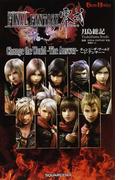 FINAL FANTASY零式Change the World 1巻 ジ・アンサー (GAME NOVELS)(GAME NOVELS(ゲームノベルズ))