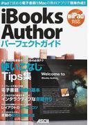 iBooks Authorパーフェクトガイド iPadで読める電子書籍をMacの無料アプリで簡単作成!!