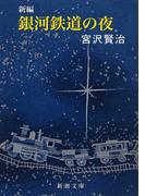 新編 銀河鉄道の夜 改版 (新潮文庫)