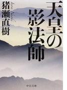 天皇の影法師 (中公文庫)(中公文庫)