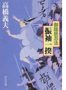 御隠居忍法振袖一揆 (中公文庫)(中公文庫)