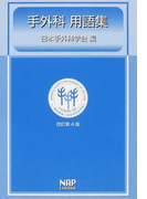 手外科用語集 改訂第4版