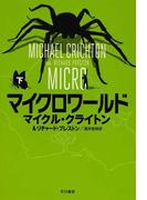 マイクロワールド 下 (Hayakawa Novels)