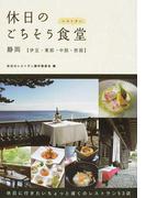 休日のごちそう食堂 静岡〈伊豆・東部・中部・西部〉