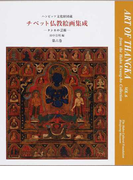 チベット仏教絵画集成 タンカの芸術 ハンビッツ文化財団蔵 第6巻