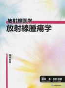 放射線腫瘍学 (放射線医学)