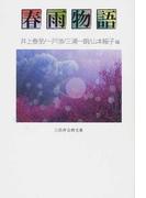 春雨物語 (三弥井古典文庫)