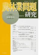 農林業問題研究 第185号(2012年3月)