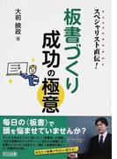 板書づくり成功の極意 (スペシャリスト直伝!)