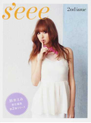 s'eee 2nd issue (Angel Works)