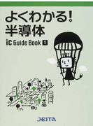 ICガイドブック 2012年版1 よくわかる!半導体