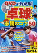 DVDでわかる!卓球必勝のコツ50 (コツがわかる本)