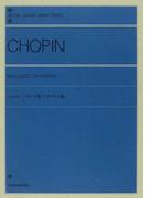 ショパン バラード集/スケルツォ集 (zen‐on pocket piano library)