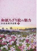 和紙ちぎり絵の魅力 小谷良枝作品集 2