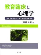 教育臨床と心理学 支える・学ぶ・教えるを科学する