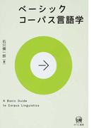 ベーシックコーパス言語学