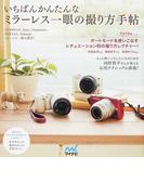 いちばんかんたんなミラーレス一眼の撮り方手帖 OLYMPUS、Sony、Panasonic、PENTAX、Nikonのミラーレス一眼大集合!