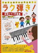 ラク弾き!保育ピアノ伴奏集 これさえ弾ければ大丈夫!