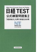日経TEST公式練習問題集 Part2 「経済知力」を問う新選200問