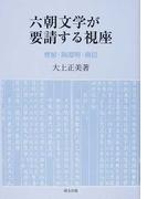 六朝文学が要請する視座 曹植・陶淵明・庾信