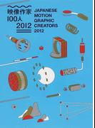 映像作家100人 2012