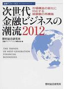 次世代金融ビジネスの潮流 金融ITフォーカス 2012 市場構造の変化に対応する価値観の再構築