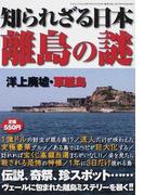 知られざる日本離島の謎 伝説・奇祭…暴け島ミステリー (三才ムック)(三才ムック)