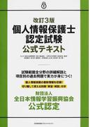 個人情報保護士認定試験公式テキスト 財団法人全日本情報学習振興協会公式認定 改訂3版