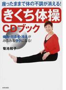 「きくち体操」CDブック 座ったままで体の不調が消える! 痛み・だるさ・冷えがみるみるラクになる!