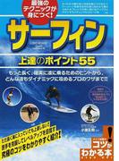 最強のテクニックが身につく!サーフィン上達のポイント55 (コツがわかる本)