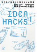 IDEA HACKS! 今日スグ役立つ仕事のコツと習慣 (講談社+α文庫)(講談社+α文庫)