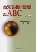 胎児診断・管理のABC 改訂5版