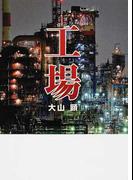 工場 巨大建造物写真集 (MF文庫ダ・ヴィンチ)(MF文庫ダ・ヴィンチ)