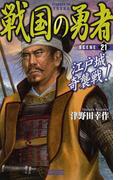 戦国の勇者 SCENE21 江戸城奇襲戦! (歴史群像新書)(歴史群像新書)