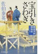 宝引きさわぎ (ハルキ文庫 時代小説文庫 鎌倉河岸捕物控)(ハルキ文庫)