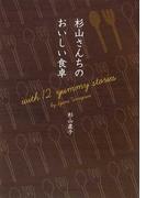 杉山さんちのおいしい食卓 with 12 yummy stories (TWJ BOOKS)
