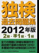 独検過去問題集2級・準1級・1級 2011年度実施分掲載 2012年版