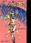 ジョジョリオン(ジャンプ・コミックス) 16巻セット