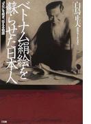ベトナム絹絵を蘇らせた日本人 「文化」を紡ぎ、伝える物語