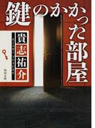 鍵のかかった部屋 (角川文庫)(角川文庫)