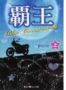 覇王 Blue Moonstoneの姫 上