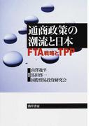 通商政策の潮流と日本 FTA戦略とTPP