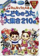 みんなでうたえるこどものうた大集合210曲 幼稚園保育園向け ピアノ簡易伴奏譜つき