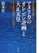 日本征服を狙ったアメリカの「オレンジ計画」と大正天皇 東京裁判史観からの脱却を、今こそ!