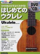 はじめてのウクレレ DVD&CDでよくわかる! この一冊でウクレレが弾ける! フルカラー教則